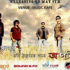 Porikkhagaar - debut album of Oporinoto - launching on 9th May 2013